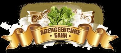 Алексеевские бани лого
