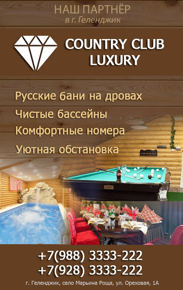 Country Club Luxury