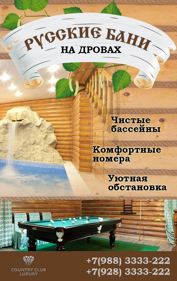 Русские бани в Геленджике