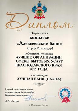 Лучший банный комплекс Краснодара