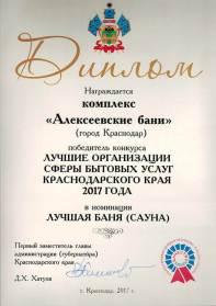 диплом Алексеевским баням