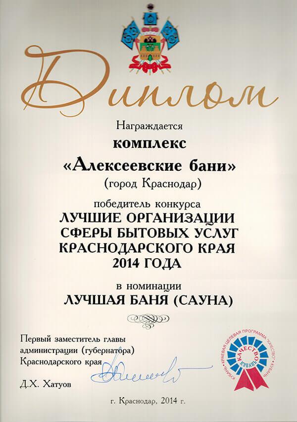 диплом награждение Алексеевских бань