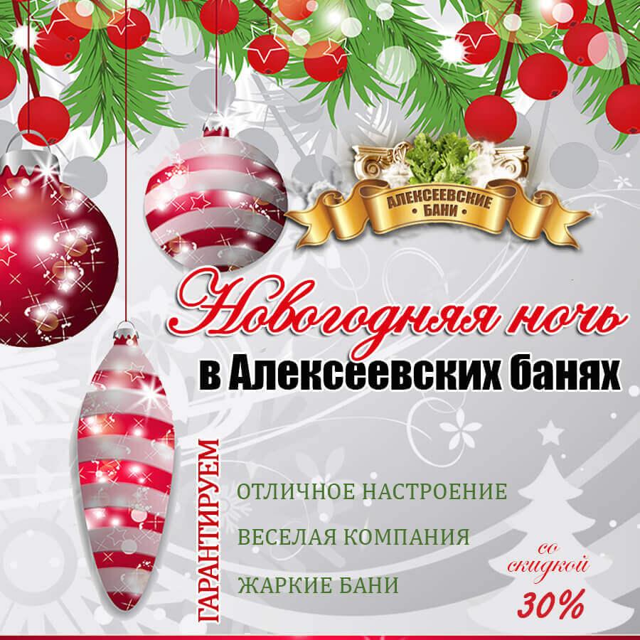 новогодняя ночь в Алексеевских банях